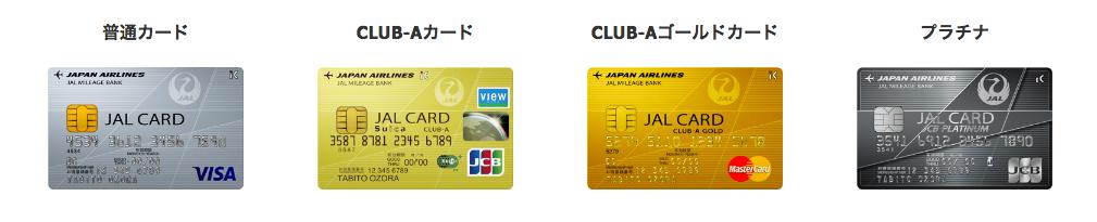JALカードの種類いろいろ