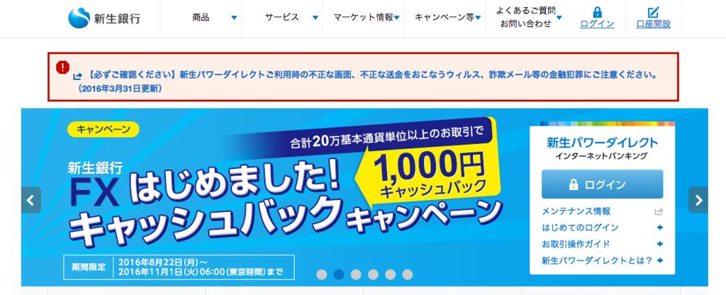 新生銀行トップページ