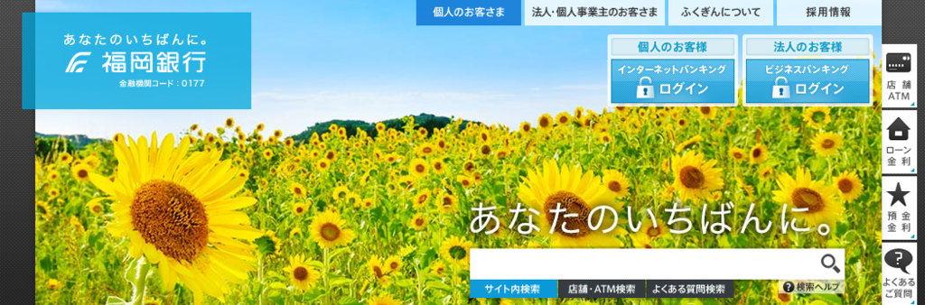 福岡銀行トップページ