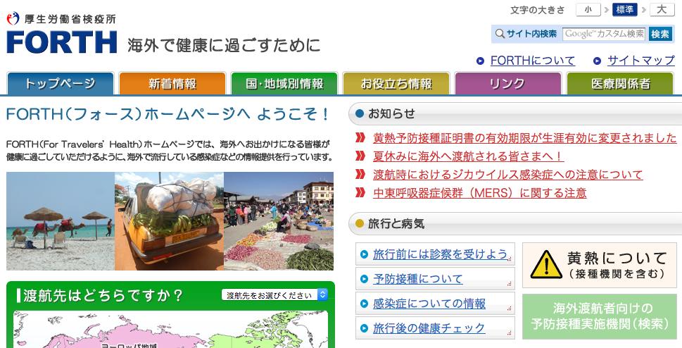 厚生労働省のサイトFORTHトップページ