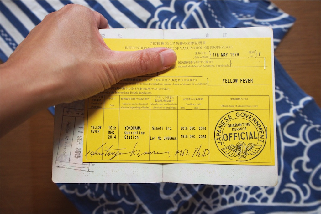 横浜検疫所でもらった黄熱予防接種証明書