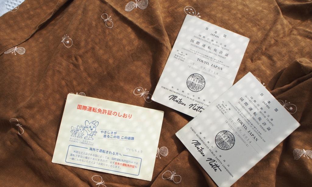私たちの国際免許証