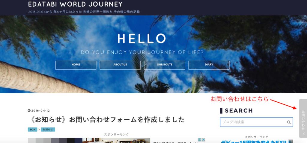 えだ旅WORLDJOURNEYホームページ画面