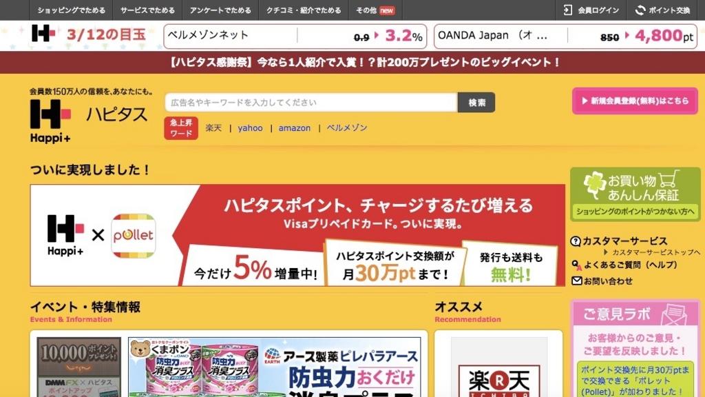 ポイントサイト ハピタスのホームページ