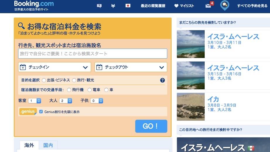 ハピタスで宿泊サイトを検索