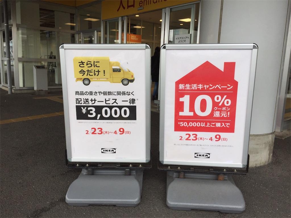 IKEAで開催中のキャンペーン看板