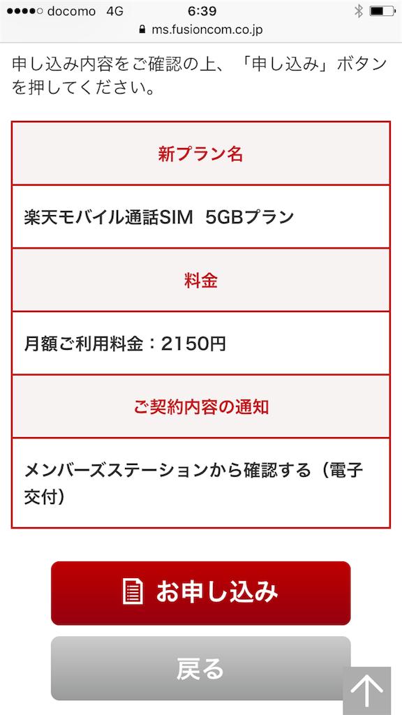 楽天モバイル アプリ画面