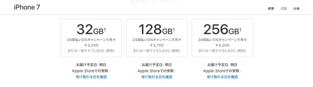 iphone7を分割購入