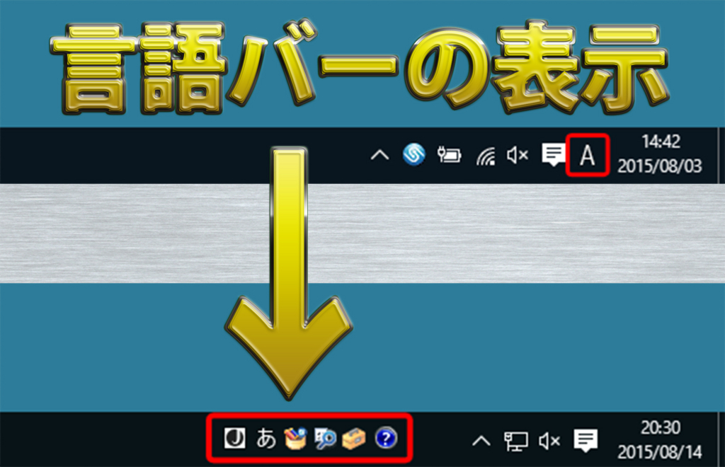 Windows10 IME デスクトップ 言語バーを表示する方法