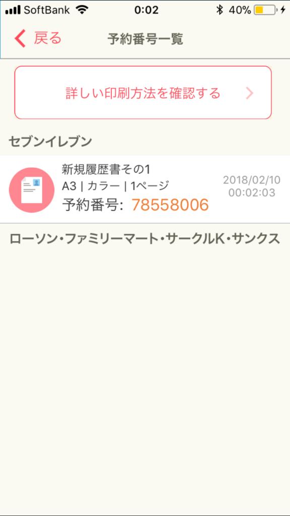 f:id:edogon:20180210000515p:plain