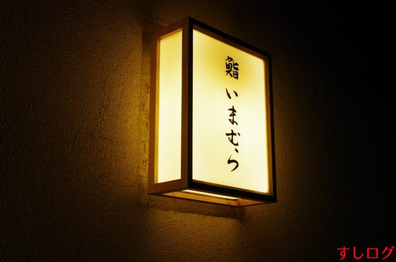 f:id:edomae-sushi:20150215094106j:plain