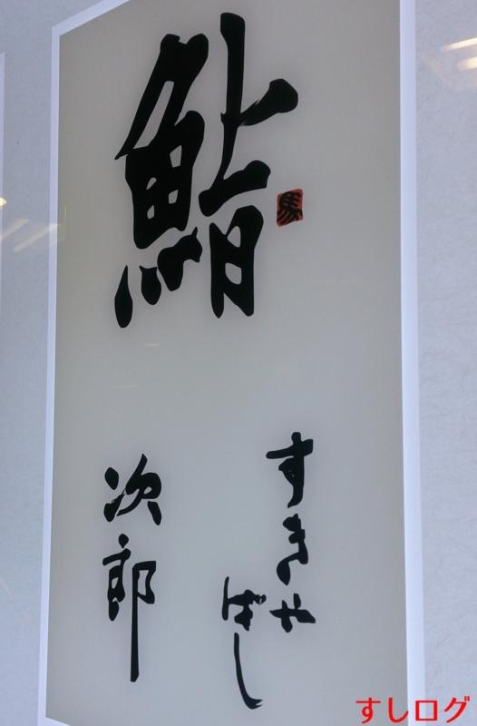 f:id:edomae-sushi:20150305185949j:plain