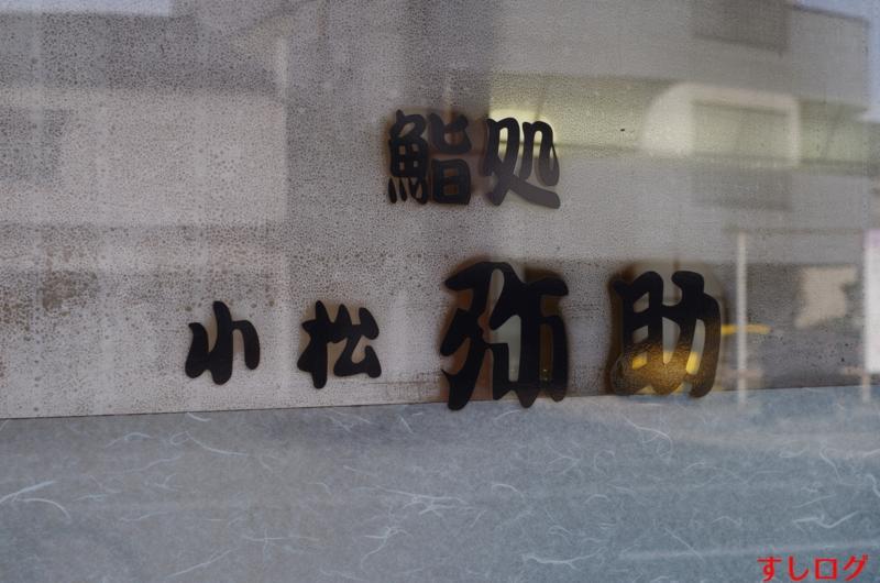 f:id:edomae-sushi:20150309233313j:plain