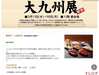 f:id:edomae-sushi:20150315193919j:plain