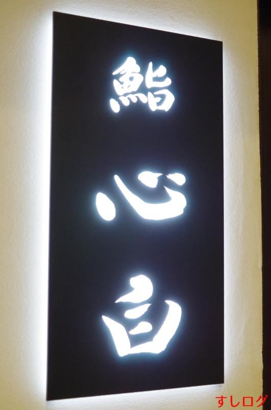 f:id:edomae-sushi:20150318014559j:plain