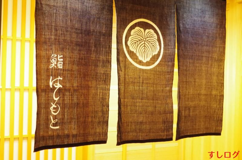 f:id:edomae-sushi:20150321134901j:plain
