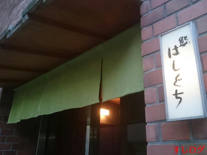 f:id:edomae-sushi:20150407192446j:plain