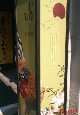 f:id:edomae-sushi:20150418215726j:plain