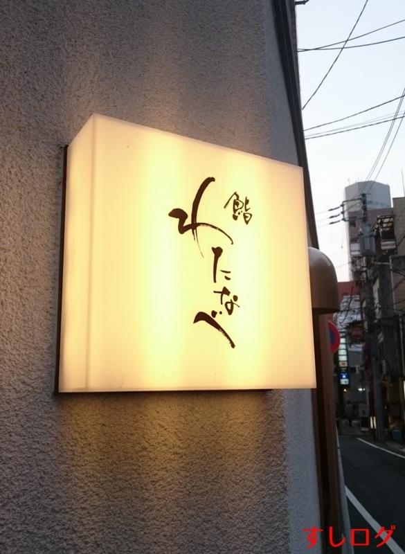 f:id:edomae-sushi:20150427225647j:plain