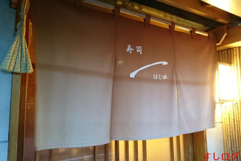 f:id:edomae-sushi:20150524103710j:plain