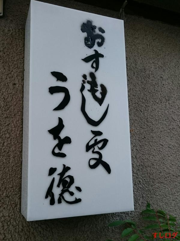 f:id:edomae-sushi:20150622222710j:plain