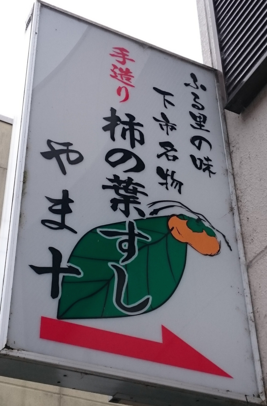 f:id:edomae-sushi:20150704101504j:plain