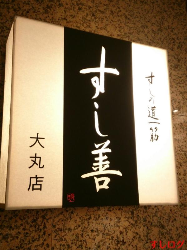 f:id:edomae-sushi:20150727194735j:plain
