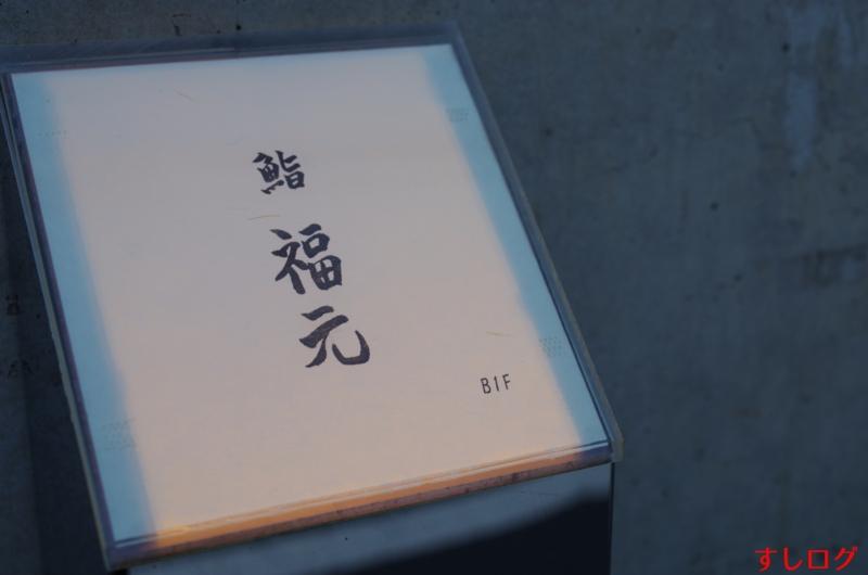 f:id:edomae-sushi:20150804202141j:plain