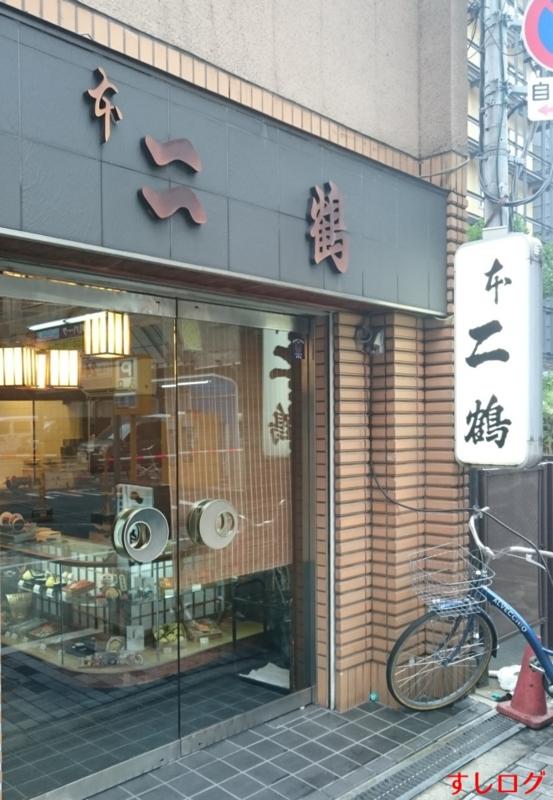f:id:edomae-sushi:20150906204626j:plain