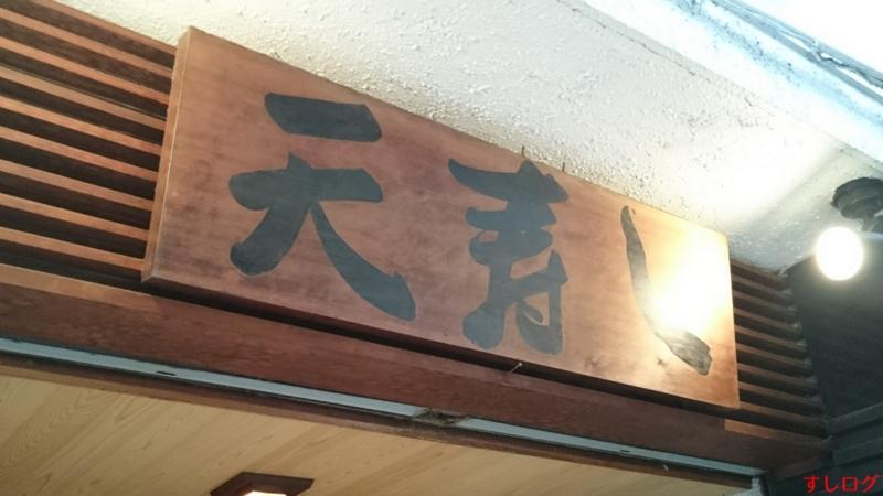 f:id:edomae-sushi:20151016173640j:plain
