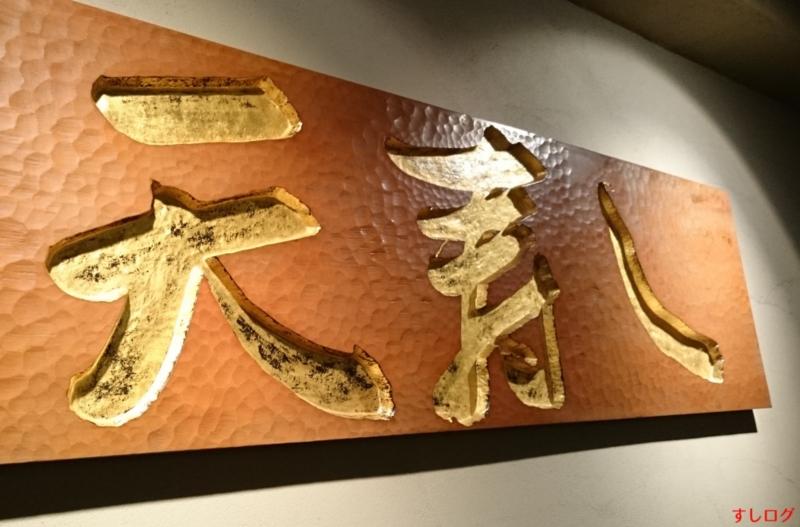 f:id:edomae-sushi:20151016220202j:plain