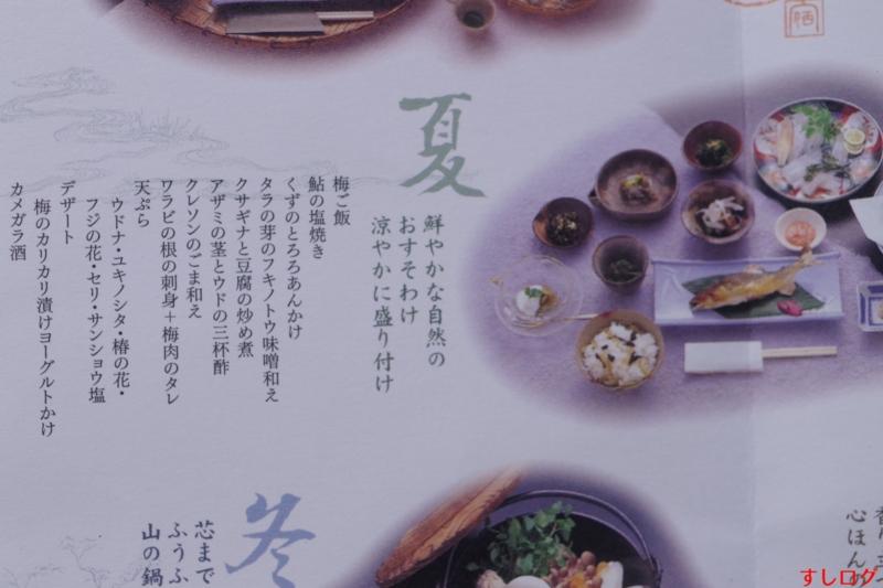 f:id:edomae-sushi:20151223080306j:plain
