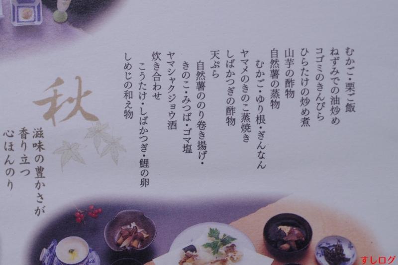 f:id:edomae-sushi:20151223080307j:plain