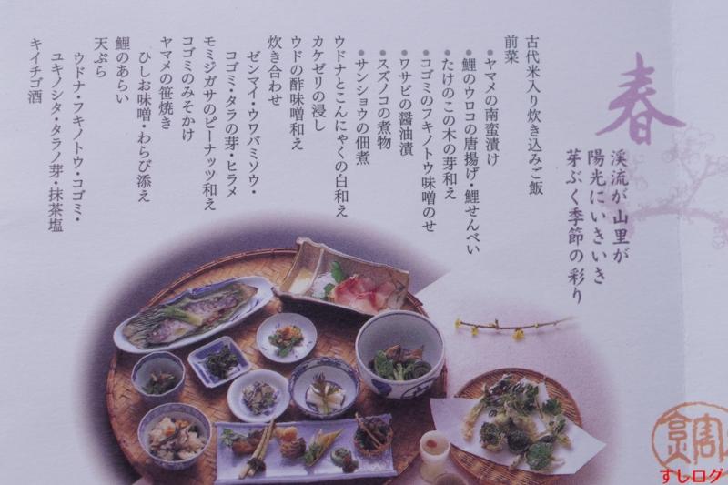 f:id:edomae-sushi:20151223080308j:plain