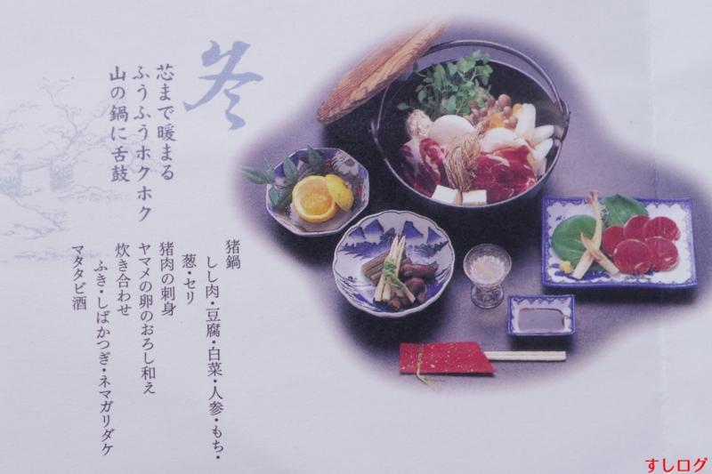 f:id:edomae-sushi:20151223080309j:plain