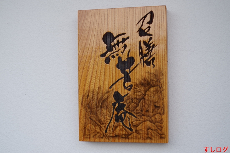 f:id:edomae-sushi:20160525010644j:plain