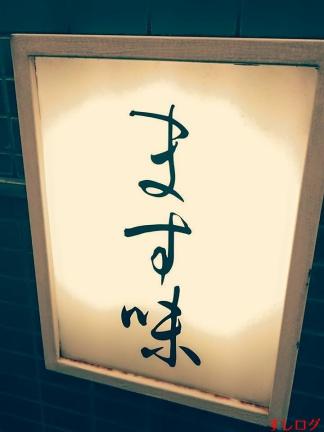 f:id:edomae-sushi:20160619174559j:plain