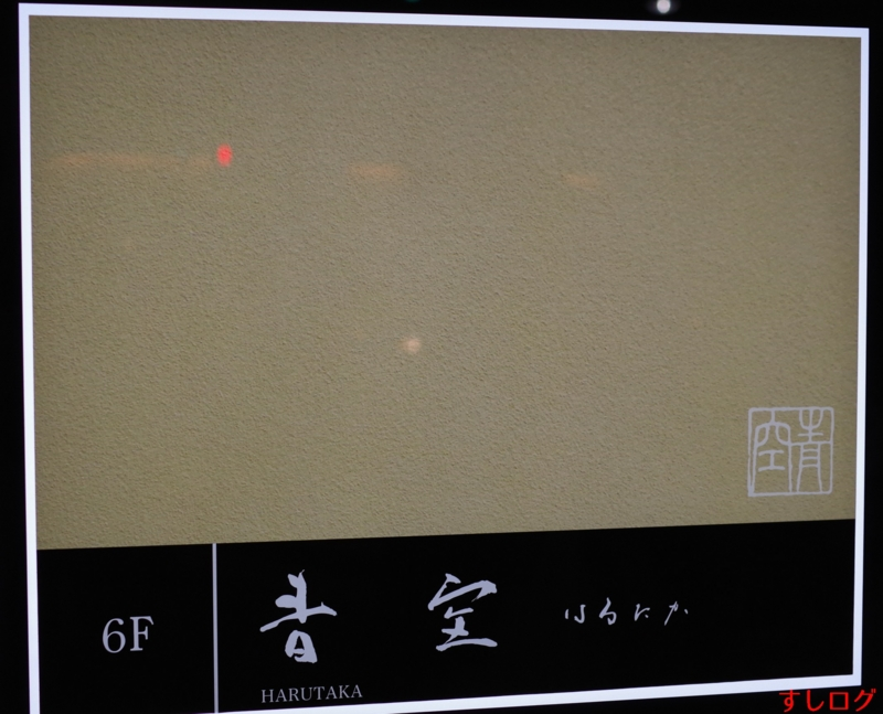 f:id:edomae-sushi:20160628212522j:plain