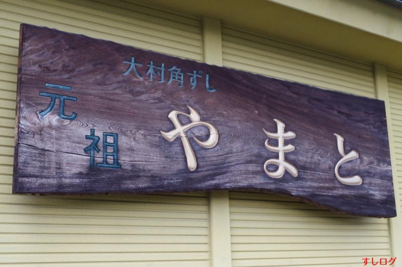 f:id:edomae-sushi:20160716104939j:plain
