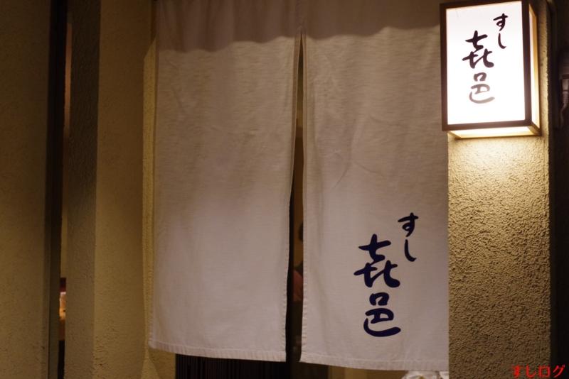 f:id:edomae-sushi:20160830192852j:plain