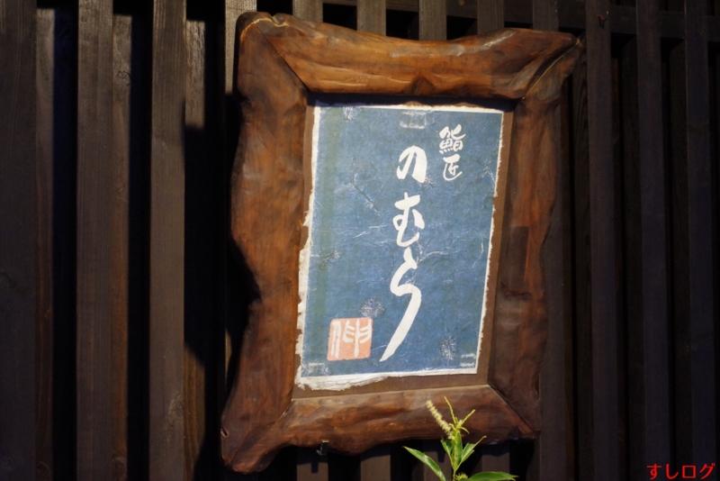f:id:edomae-sushi:20161018212146j:plain