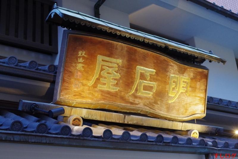 f:id:edomae-sushi:20161023151826j:plain