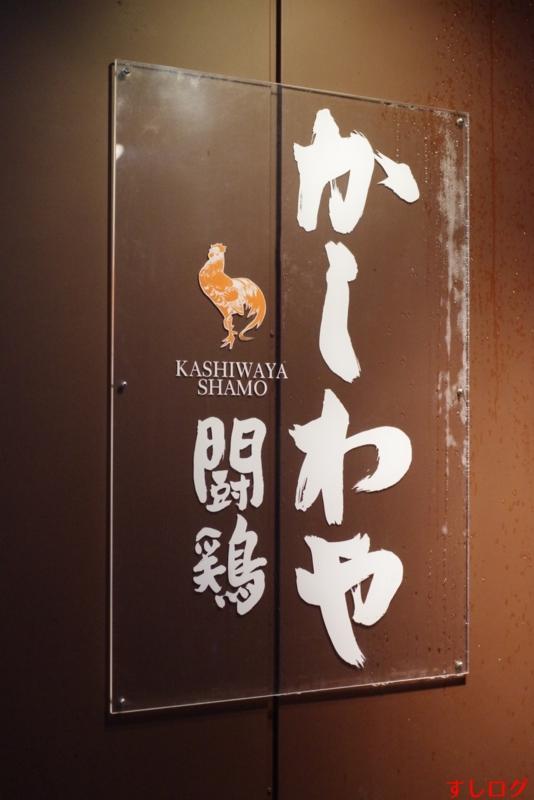 f:id:edomae-sushi:20161120220023j:plain