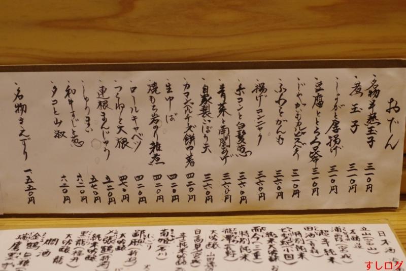 f:id:edomae-sushi:20161211195321j:plain