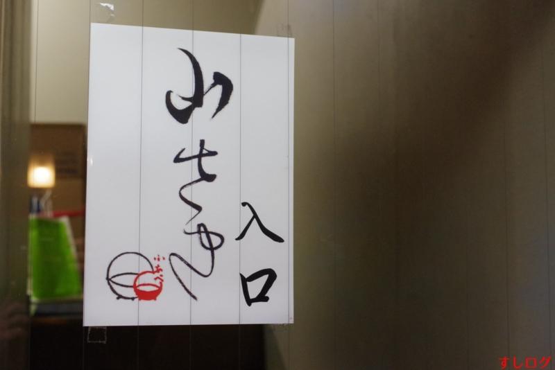 f:id:edomae-sushi:20170123200615j:plain