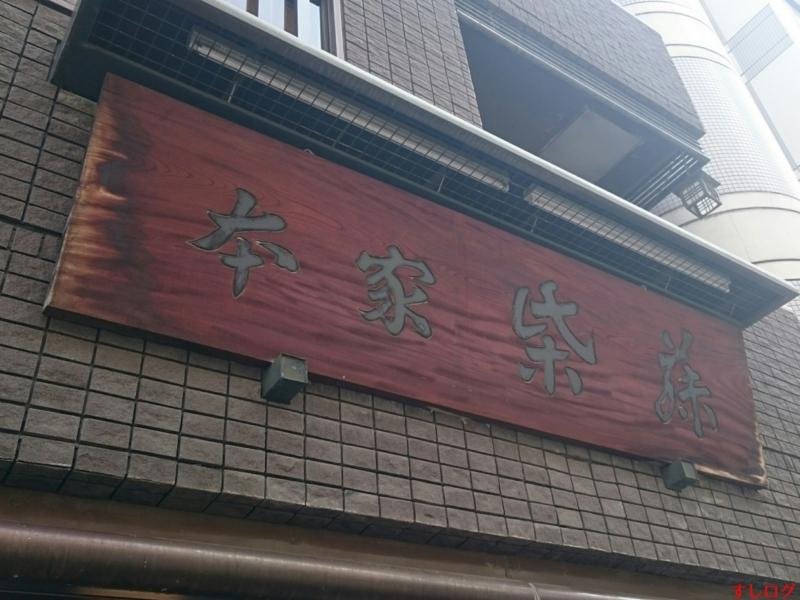 f:id:edomae-sushi:20170222173309j:plain