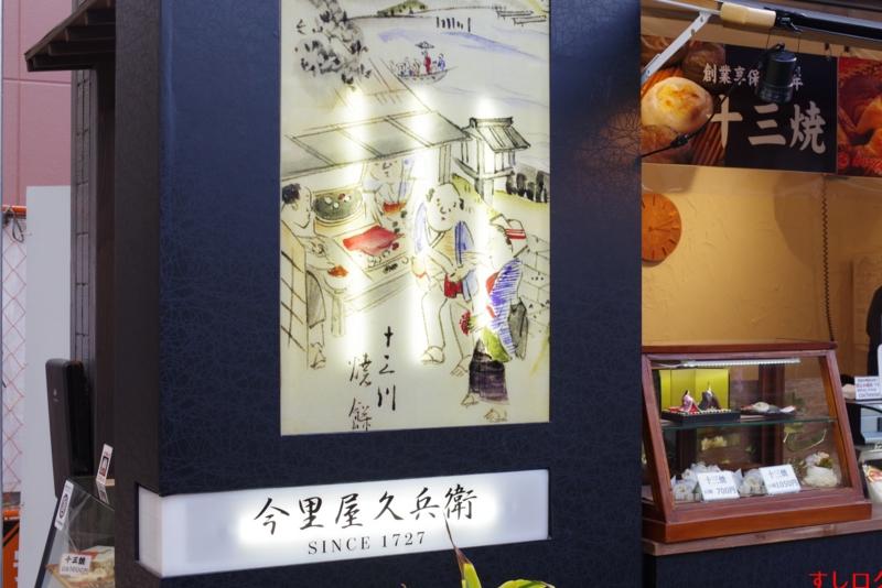 f:id:edomae-sushi:20170328171541j:plain