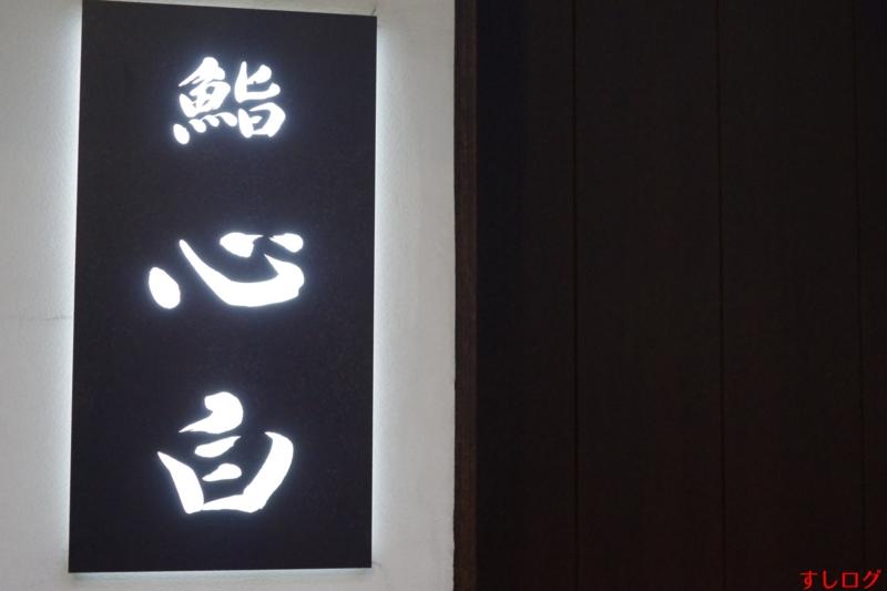 f:id:edomae-sushi:20170522201635j:plain