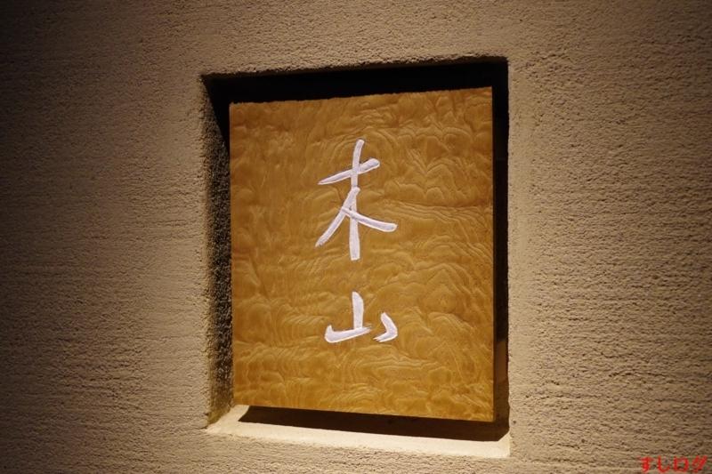 f:id:edomae-sushi:20171024214833j:plain