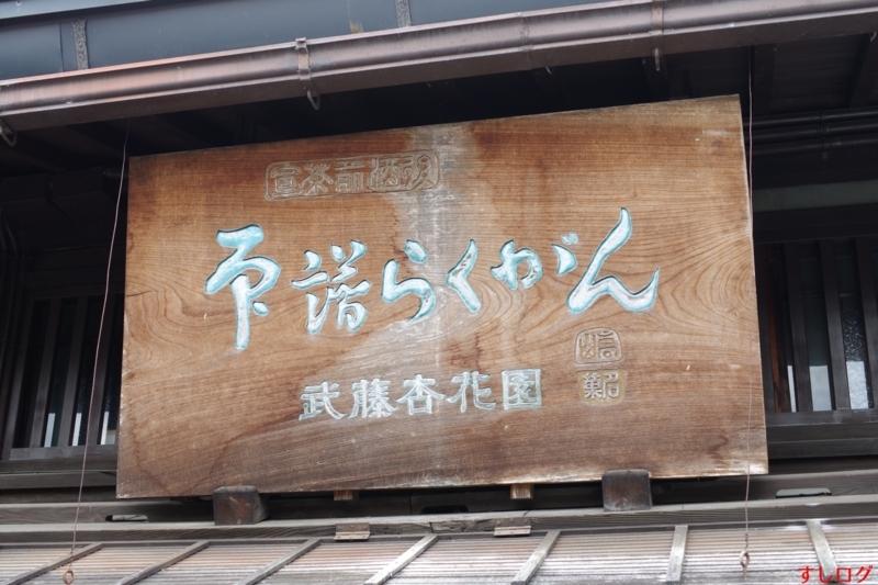 f:id:edomae-sushi:20171130234448j:plain